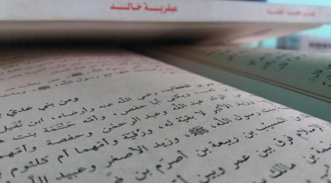 A modern arab irodalom története (II. rész)