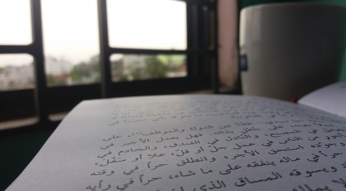 A modern arab irodalom története (I. rész)