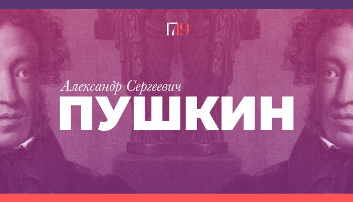 Alekszandr Szergejevics Puskin: Téli út
